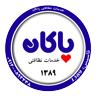 خدمات نظافت ساختمان پاکان تهران